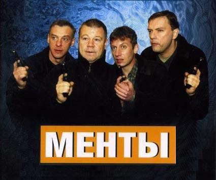 http://110km.ru/attachment/286838fcd5530a9ebd8c93eea8cd4eda91310aac/1288238547_menty_b.jpg
