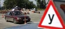 Российские автошколы: цена или качество?
